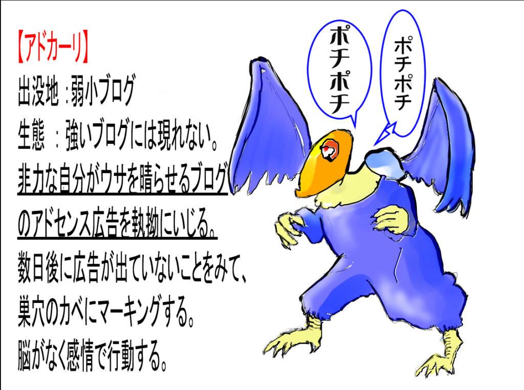 ポケモン 【アドカーリ】