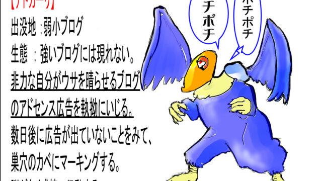 【ポケモン アドカーリ】