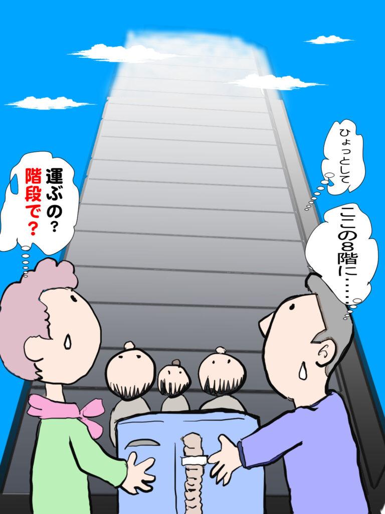 8階まで階段で運ぶの?
